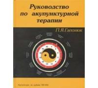 Книга «Руководство по акупунктурной терапии» Гапонюк П.Я. Серия «Акупунктура на рубеже ХХ-ХХI»